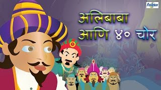 Ali Baba 40 Chor Full Movie in Marathi - Marathi Story For Children | Marathi Movies