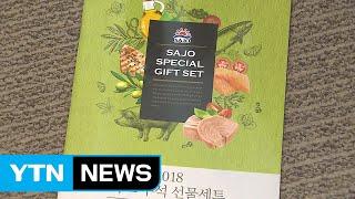명절 선물세트 사원 판매 사조산업에 14억여 원 과징금 / YTN