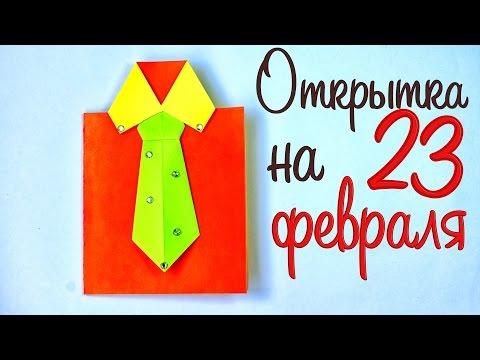 СДЕЛАЙ САМ / Открытка -  РУБАШКА /Подарок на 23 ФЕВРАЛЯ