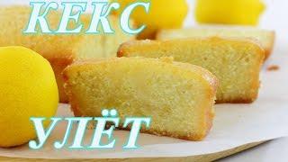 Видео рецепт. Лимонный кекс. Рецепт вкусного кекса.