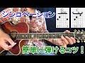 ギター初心者レッスン!【シンコペーションが簡単に弾けるコツ】を解説(アコギ編)