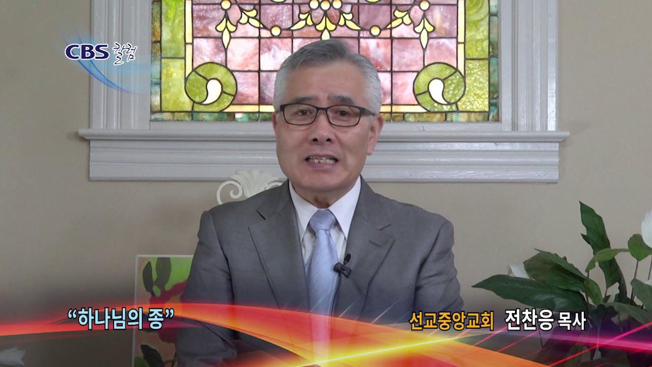 하나님의 종 - 전찬응 목사 칼럼