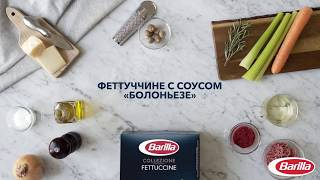 Barilla   Феттуччине с соусом «Болоньезе»