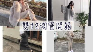 2018淘寶雙12開箱//