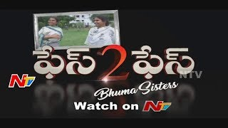 Bhuma Mounika, Bhuma Akhila Priya Exclusive Interview || Face to Face || Promo || NTV
