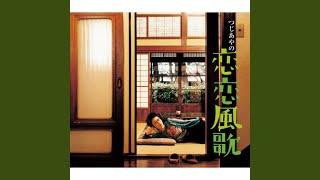 Cover images Tsuki ga Naiteru
