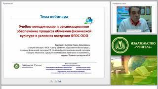 Учебно-методическое и организационное обеспечение процесса обучения физ. культ. в условиях ФГОС ООО