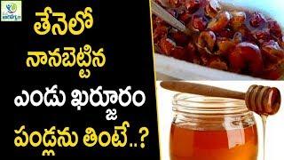 Health Benefits of Having Dates Soaked in Honey - Health Tips In Telugu || Mana Arogyam