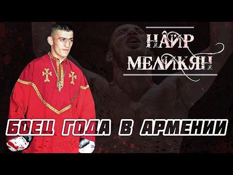 Наир Меликян - Боец Года 2019 в Армении | Nair Melikyan Is The Fighter Of The Year 2019 In Armenia