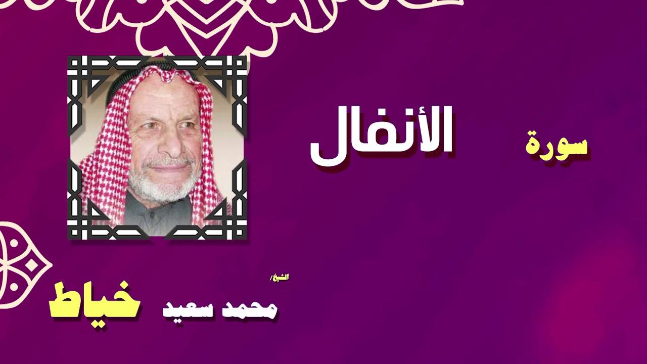 القران الكريم بصوت الشيخ محمد سعيد خياط | سورة الأنفال