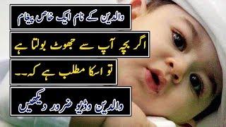 Amazing Aulad aur Walidain Urdu Quotes | Urdu Quotes about Parents and Children | Laila Ayat Ahmad