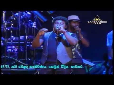 Sepathedi ekathuwela-Sudath Nawalage with Arrow Star