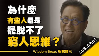 (2019)富爸爸 - 為什麼有些人還是擺脫不了窮人的思維 ► 值得一看 - Robert Kiyosaki 羅伯特.清崎(中英字幕)