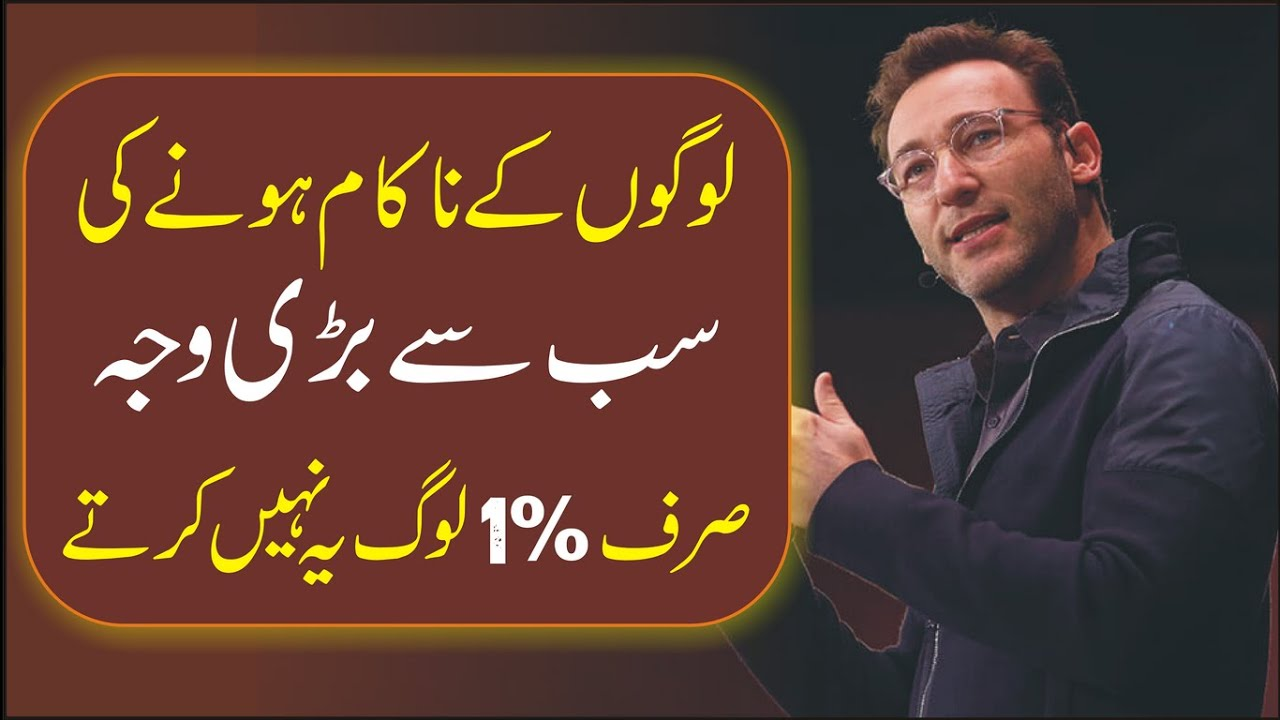 Why Most People FAIL - Number ONE Reason of Failure by Atif Khan Learn Kurooji   Motivational Vdieo