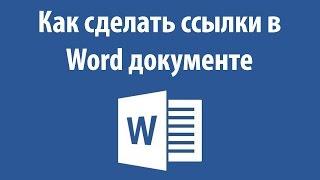 Как сделать ссылки в Word документе