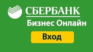 Сбербанк бизнес онлайн вход в систему / личный кабинет малому бизнесу Супер ответ