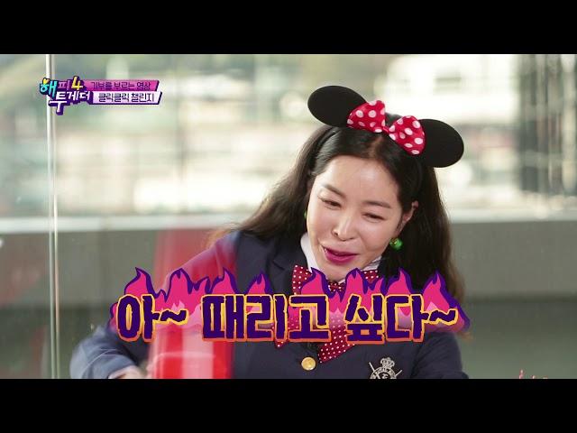 해피 투게더4 클릭클릭 체인지- 잡아라 쥐돌이 리턴즈(feat.뉴이스트W JR)