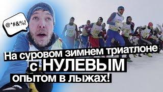 Суровый триатлон в Кирове! ФЕЙЛЫ и первый серьезный забег на лыжах.