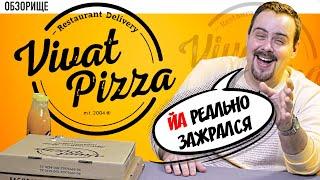Доставка Vivat Pizza (Виват пицца)   После бабкиной пиццы жизни нет
