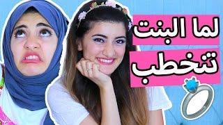 لما البنت تنخطب | When Girls Get Engaged