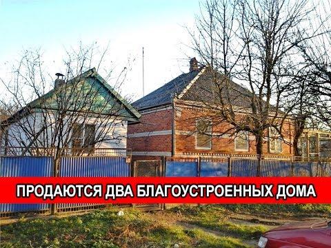Купить два дома в ст.Холмской, Абинского района, Краснодарского края.Продаются 2 дома в ст.Холмской.