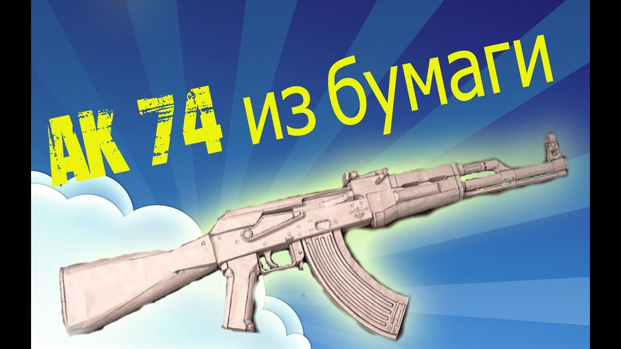 Как сделать ак-47
