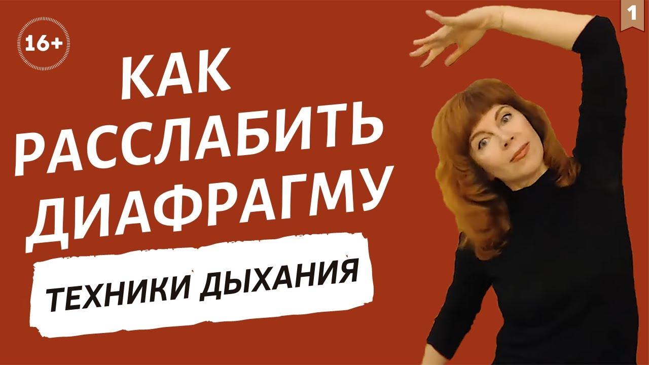 КАК ОСВОБОДИТЬ ДИАФРАГМУ | Техники диафрагмального дыхания | Упражнения от Екатерины Федоровой