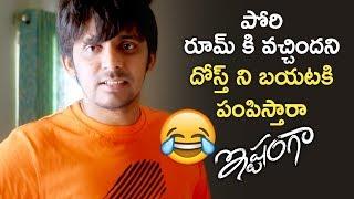Priyadarshi Comments on His Friend | Ishtanga 2019 Telugu Movie COMEDY SCENE | Arjun | Tanishq