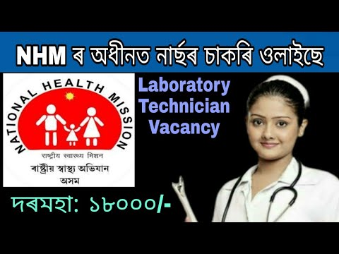 Assam Nurse Job 2021 | DHS Kamrup Recruitment 2021 | Medical Officer, Staff Nurse, Laboratory Post