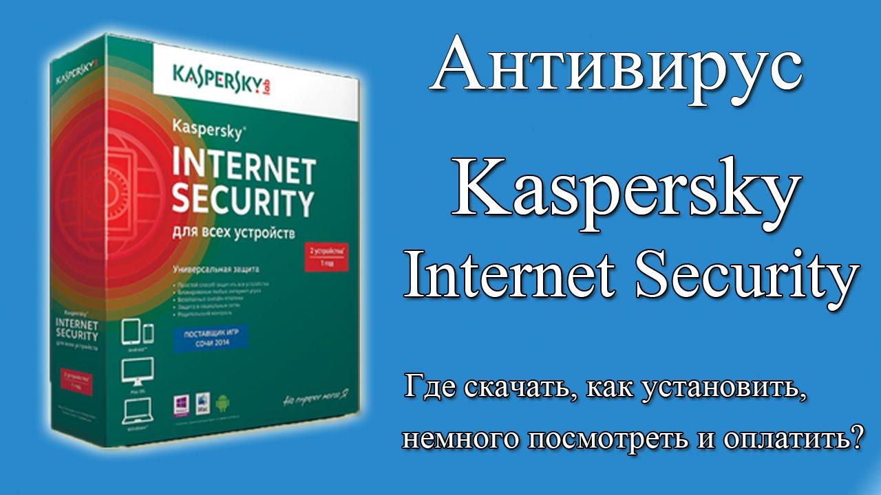 с apk антивирус касперского