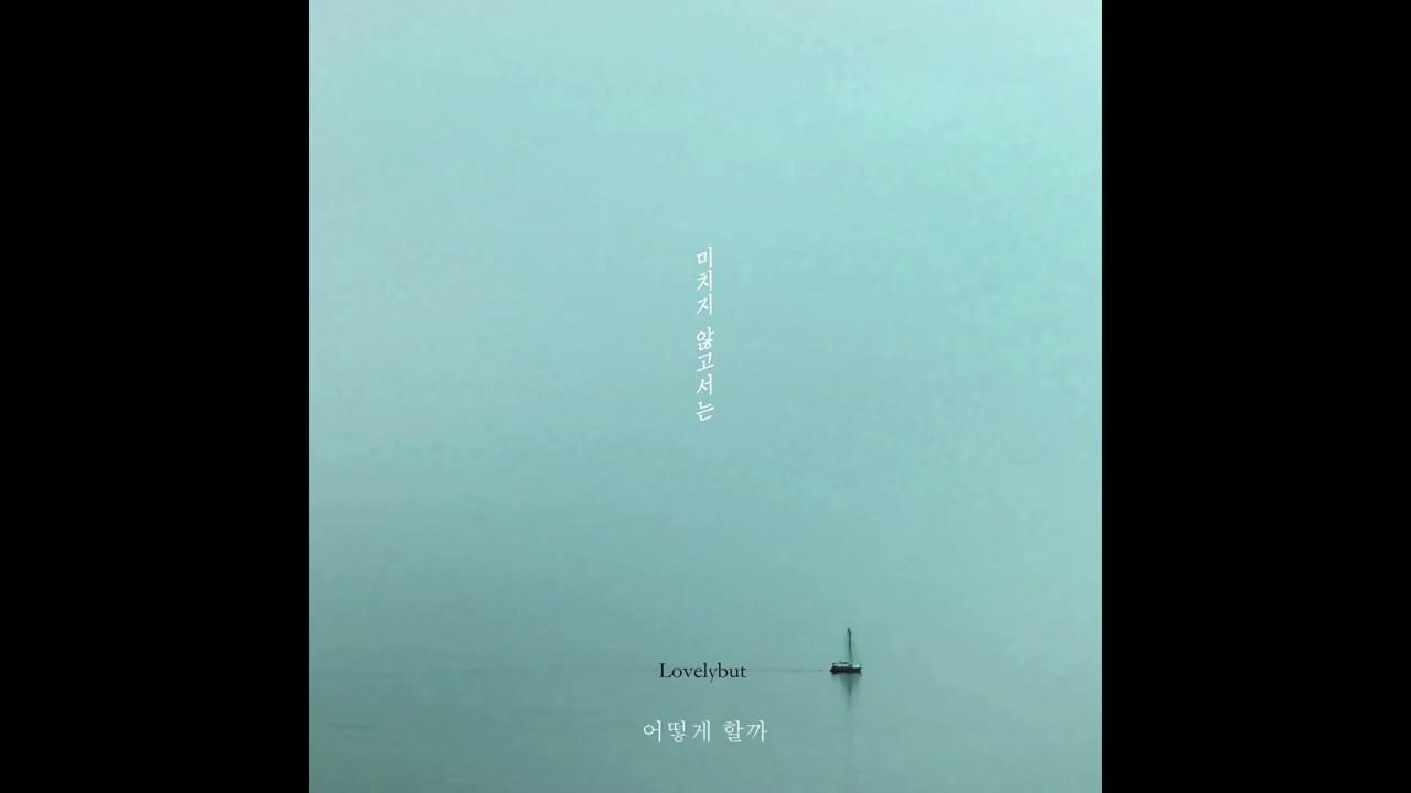러블리벗(Lovelybut)- 미치지않고서는 (Deepening Love) Lyrics MV