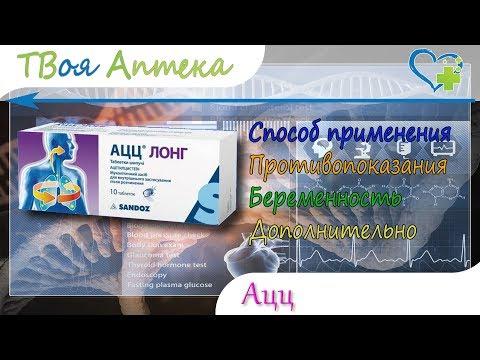 АЦЦ ЛОНГ таблетки - показания (видео инструкция) описание, отзывы - Ацетилцистеин