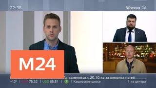 Смотреть видео После массового убийства в Керчи закон об оружии могут ужесточить - Москва 24 онлайн
