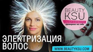 видео «Стильное утро»: как решить проблему электризации волос