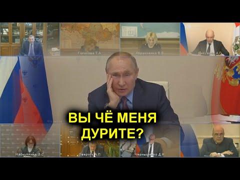 Путин подсчитал зарплаты директора и рядовых сотрудников. Вместо 80 тысяч зарплата 25.