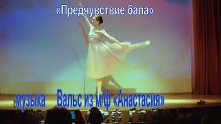 Танец на Новогоднем концерте - «Предчувствие бала» Екатерина Свидлер, балерина.  Премьера клипа 2019