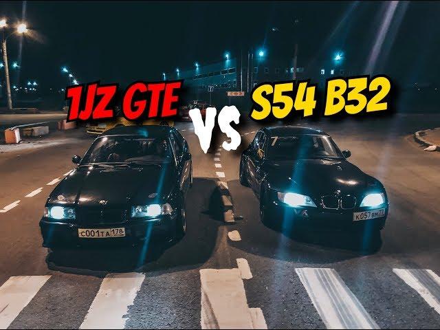 1JZ GTE vs S54 B32. БМВ против подделки. Дросселя против Турбо.