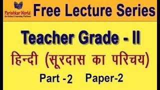 Free Online Lecture Teacher Gd - II [Paper - II] Hindi le. Parishkar World