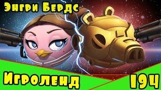 Мультик Игра для детей Энгри Бердс. Прохождение игры Angry Birds [194] серия