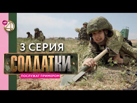 Солдатки, 1 сезон, 3 серия