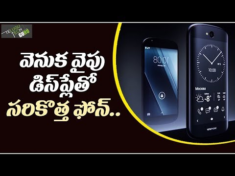 Yota Phone 3 With 5.5 Inch Dual Display & 13 MP Camera Launched, Price And Specs- Telugu Tech Guru