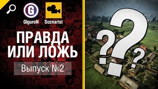 Правда или ложь №2 - от GiguroN и Scenarist [World of Tanks]