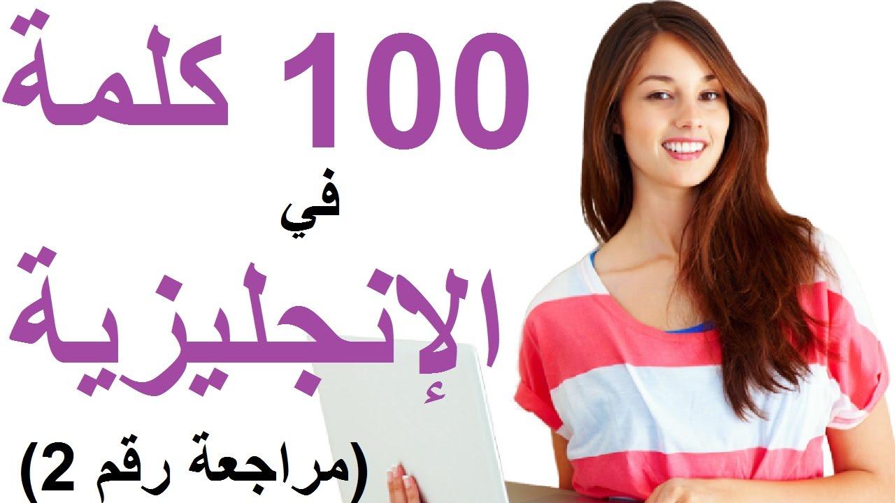 تعل م الإنجليزية مراجعة لثاني 100 كلمة من 1000 كلمة شائعة في اللغة الإنجليزية مع أسئلة Youtube