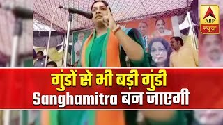 When Time Comes I Will Become Bigger Hooligan: Sanghamitra Maurya | ABP News