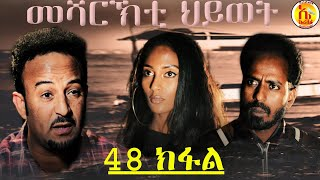 EriZara - መሻርኽቲ ህይወት 48 ክፋል - Episode 48 || New Eritrean Series Film 2020 By Salih Seid Rzkey (Raja)