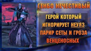 Генбо Нечестивый - Убийца парирования и Венценосных ? -  RAID Shadow Legends