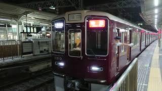 阪急電車 京都線 1300系 1310F 発車 十三駅