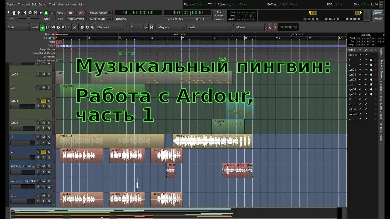 Музыкальный пингвин, выпуск 1: Работа с Ardour, часть 1
