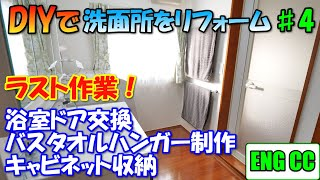 Bathroom DIY project #4   Towel rack and making a storage rack for the cabinet!【Eng CC】