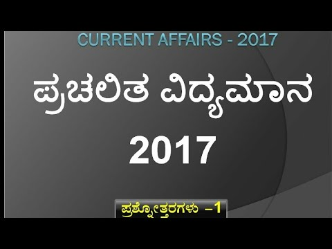 Current Affairs 2017 in kannada ಪ್ರಚಲಿತ ವಿದ್ಯಮಾನಗಳು 2017